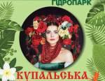 Фестиваль до свята Івана Купала