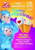 """Свято Морозиво вiд """"Ласунка"""""""