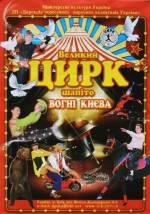 Цирк Шапіто, вогні Києва