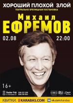"Михайло Єфремов ""Хороший, поганий, злий"""