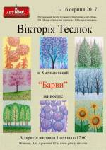 Персональна виставка картин Вікторії Теслюк