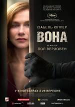Кино на ЮБК: Она