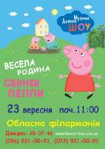 """Дитяча вистава """"Весела родина свинки Пеппи"""""""