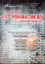 """Концерт-вистава """"Я – Романтика!"""""""