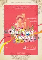 Весільна Україна