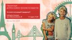 Презентація: Канікули за кордоном. Весна-Літо 2018