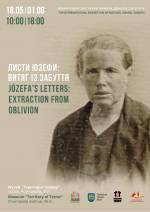 Листи Юзефи: витяг із забуття - Міжнародна виставка