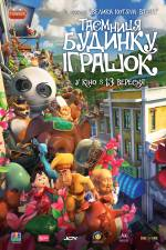 Пригодницький фільм - Таємниця будинку іграшок