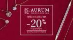 Aurum: -20% на браслети, кольє, ланцюжки і підвіси