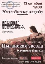 Концерт Нелли Нечаевой