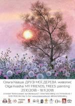 Друзі мої, дерева - Виставка живопису Ольги Кваши