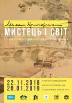 Мистець і світ - Виставка Миколи Кричевського