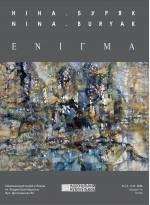 ENIГМА - Виставка живопису Ніни Буряк