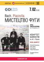 Bach. Piazzolla. Мистецтво фуги - Концерт