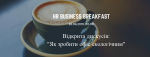 HR Business Breakfast [June]