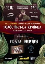 Голосіївська криївка імені М. Мисли - Фестиваль у Києві