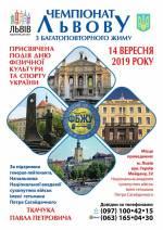 Чемпіонат Львова з багатоповторного жиму