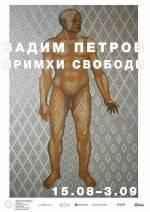 Примхи свободи - Виставка Вадима Петрова