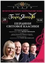 """Вокальний концерт """"Перлини світової класики"""""""