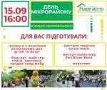 День мікрорайону: Кущівка, Велика Балка, Завадівка