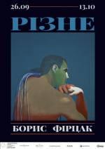 Різне - Відкриття виставки Бориса Фірцака
