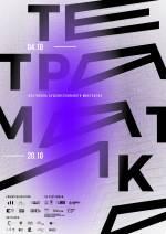 TЕТРАМАТИКА - Міжнародний фестиваль аудіовізуального мистецтва