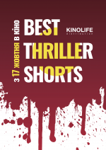 Best Thriller Shorts - Фестиваль трилерів