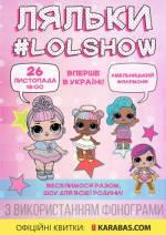 Ляльки #LOLSHOW. Розіграш квитків