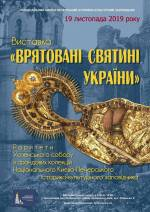 Врятовані святині України - Унікальна виставка