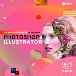 Интенсив по основам Adobe Photoshop и Adobe Illustrator