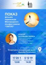 Показ фільмів призерів та переможців Міжнародного кінофестивалю Світло