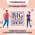 BIG TRADE-MARKETING SHOW - Конференция