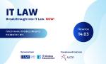 Information Technology Law - Навчальна програма для ІТ-юристів