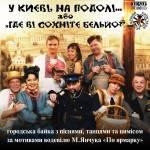 У Києві, на Подолі.., або Гдє ві сохнітє бєльйо? - Вистава