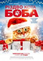 Різдво кота Боба