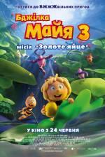 Бджілка Майя 3. Місія «Золоте яйце»