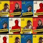 КОНФІСКАТ: Фестиваль контркультурної музики