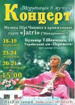 Концерт «Медитація в музиці»