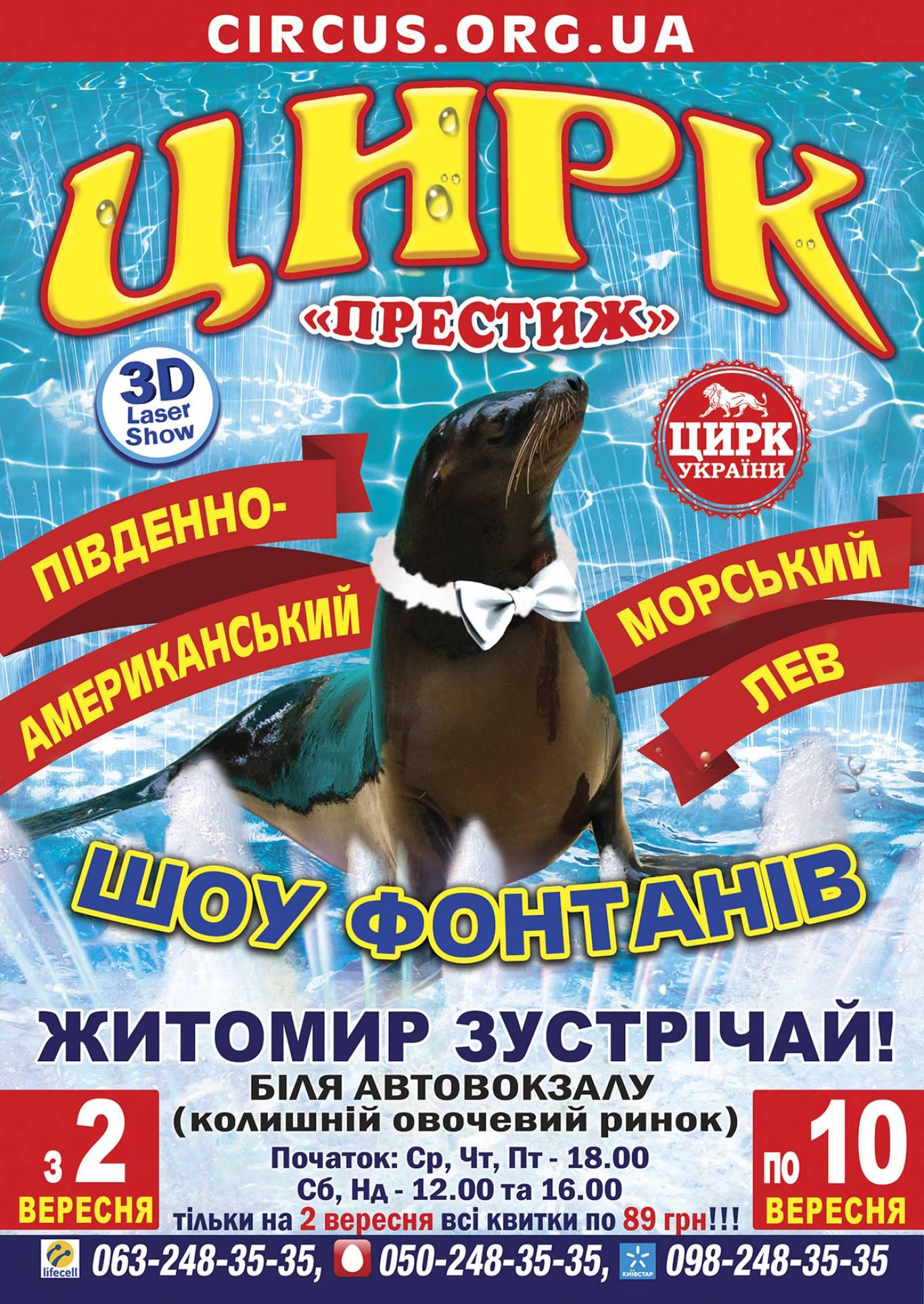 """Цирк """"Престиж"""" в Житомирі"""