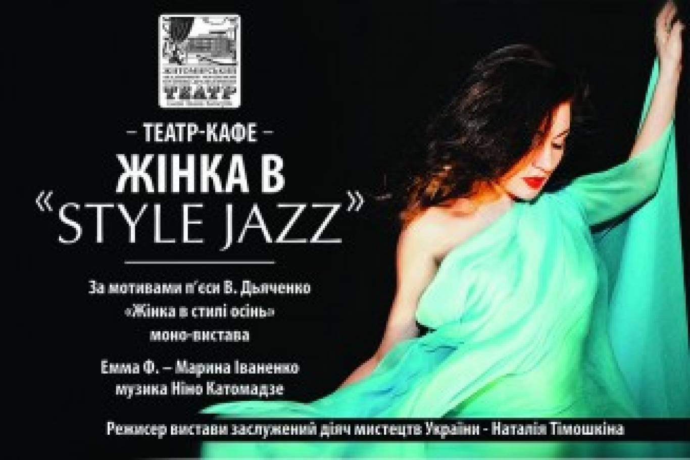 """Вистава """"Жінка в Style Jazz"""""""
