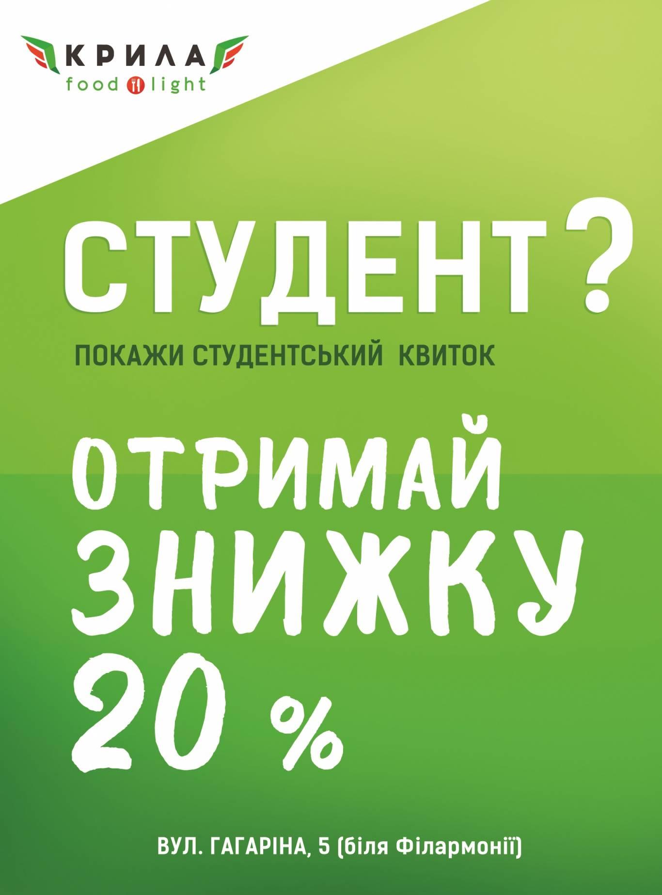 Акція студентам -20%