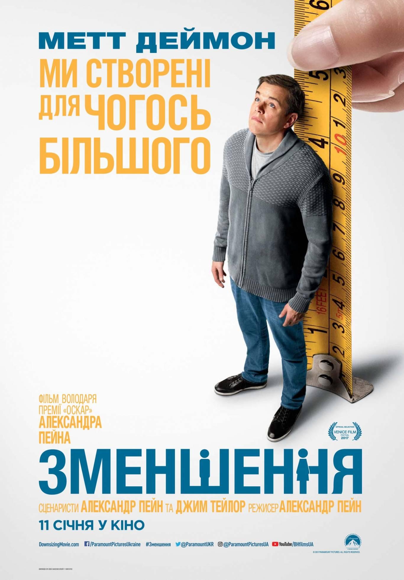 Зменшення - фатастичний фільм