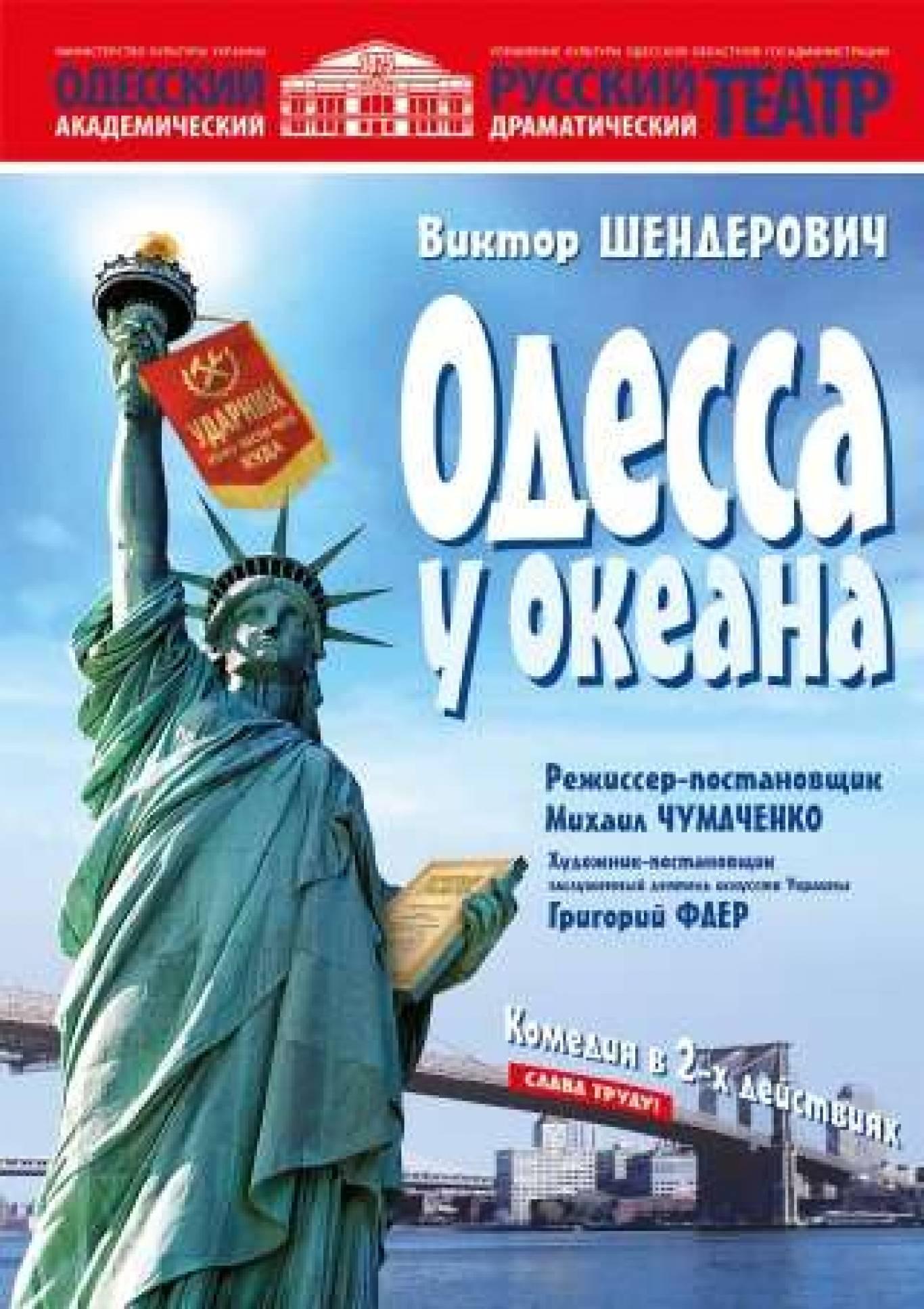 Комедия Одесса  у океана