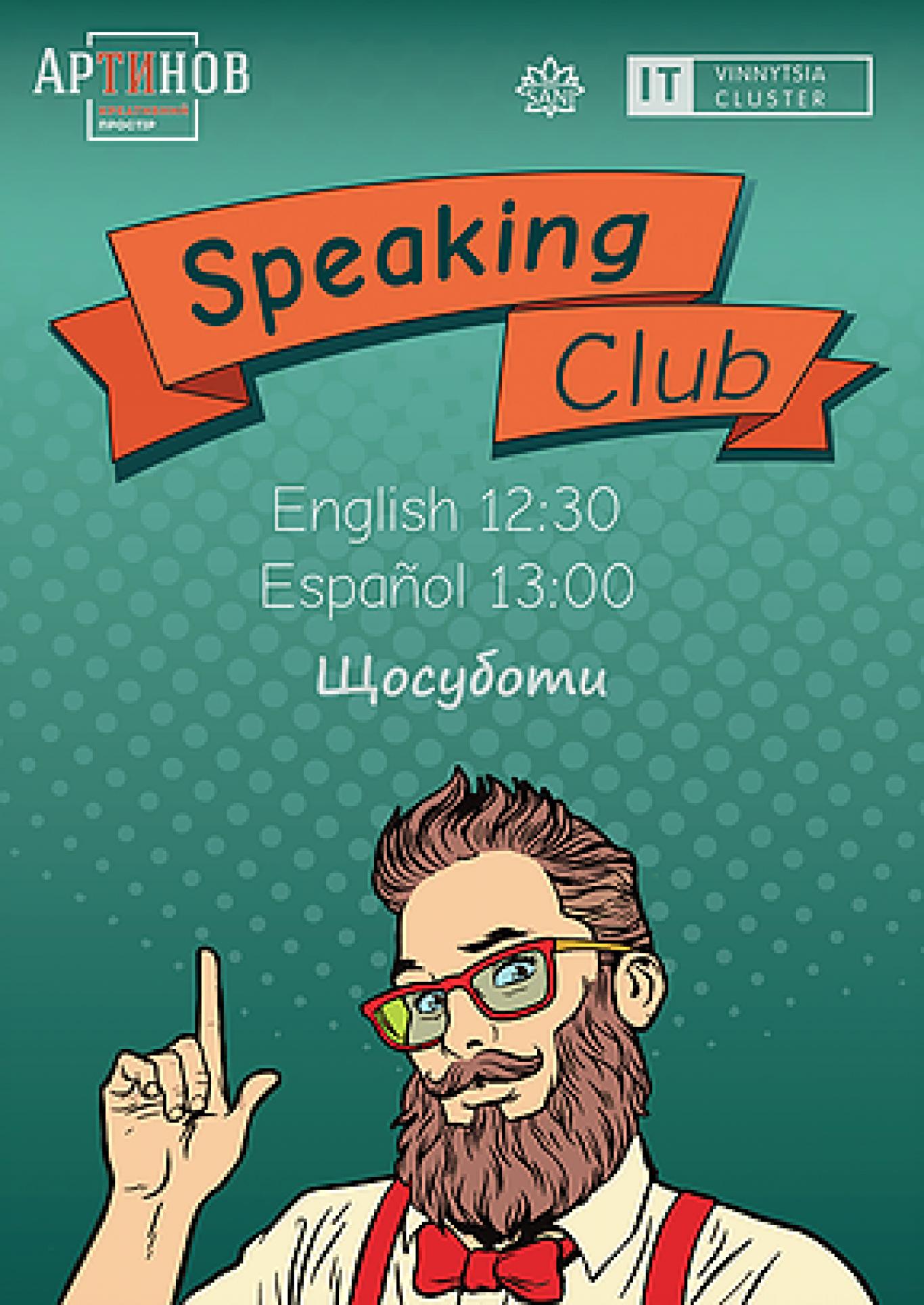 Speaking Club у Вінниці