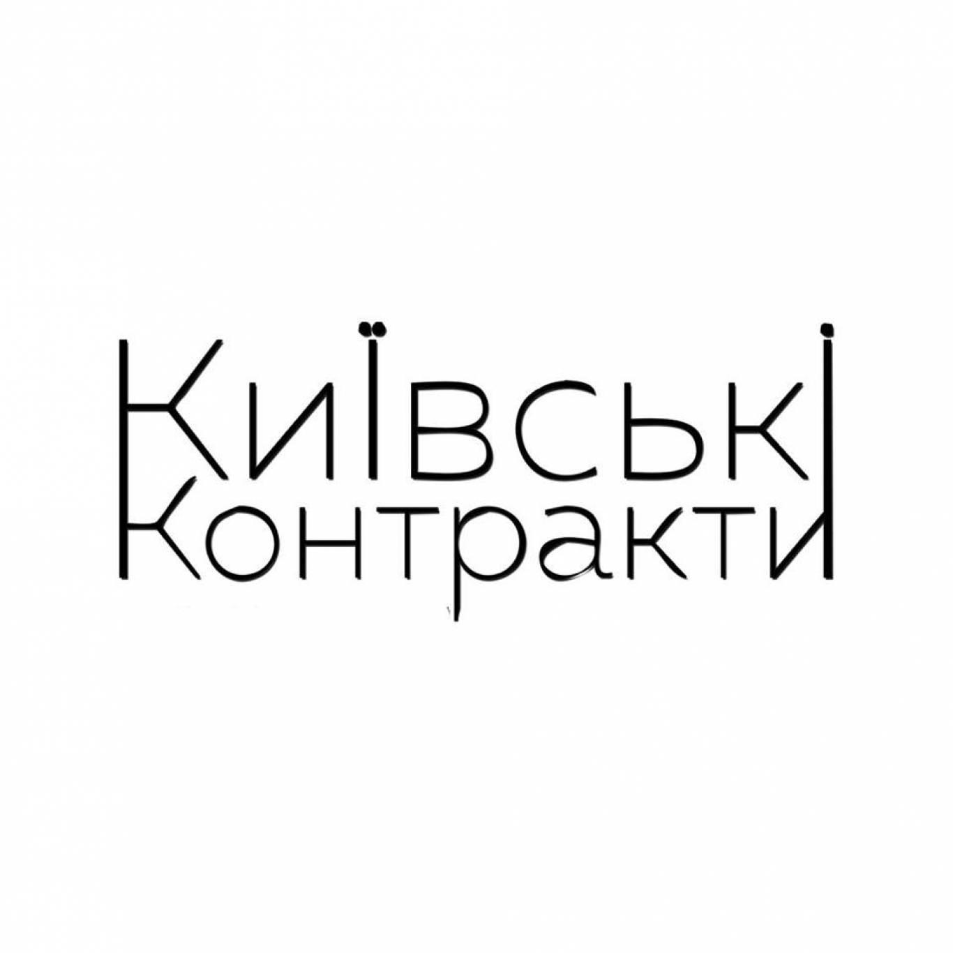 Киевские Контракты - ярмарка на Контрактовой Площади
