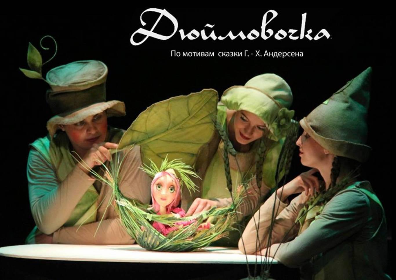 Премьера Спектакль «Дюймовочка»