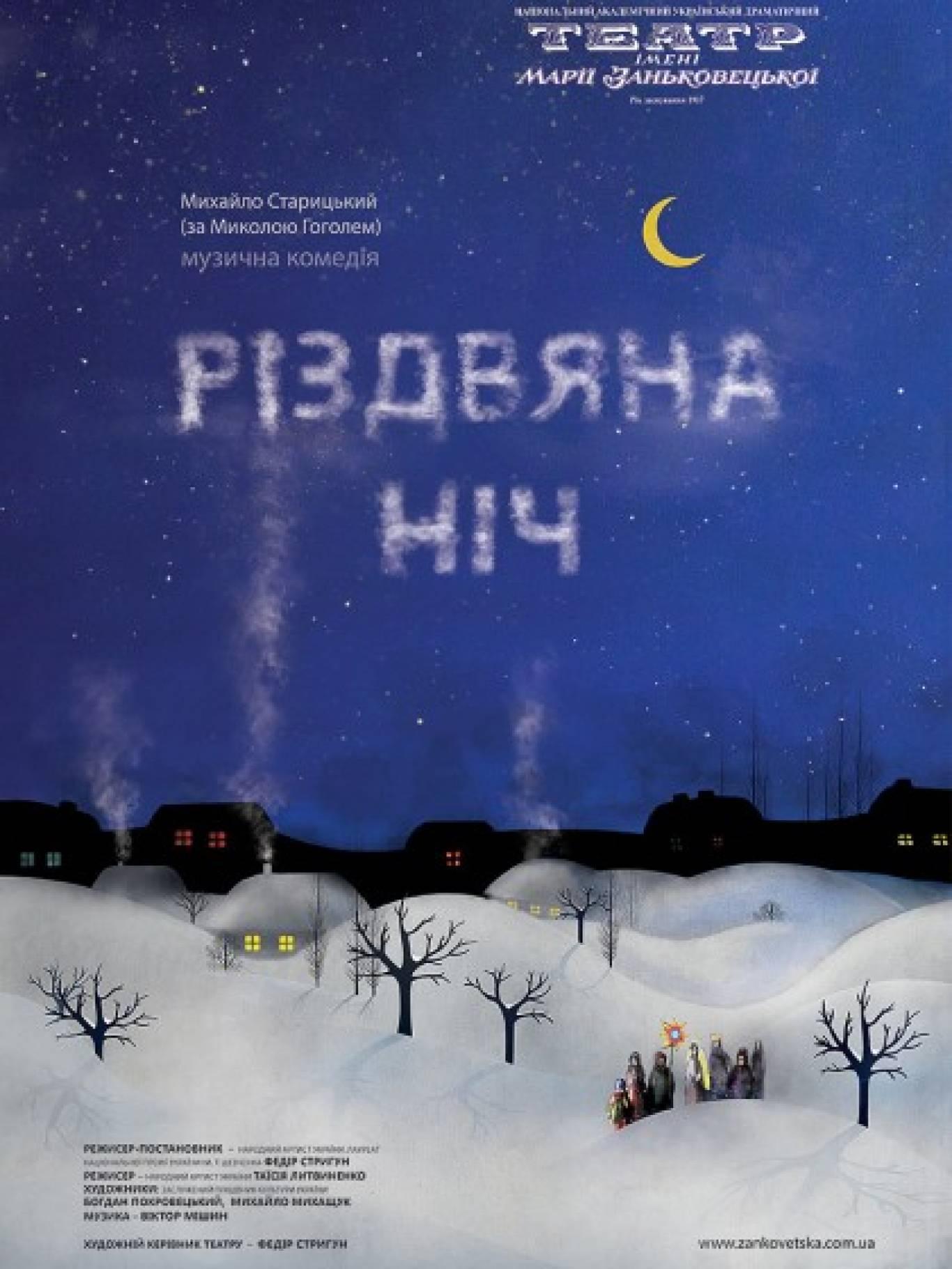 Різдвяна ніч - Музична комедія