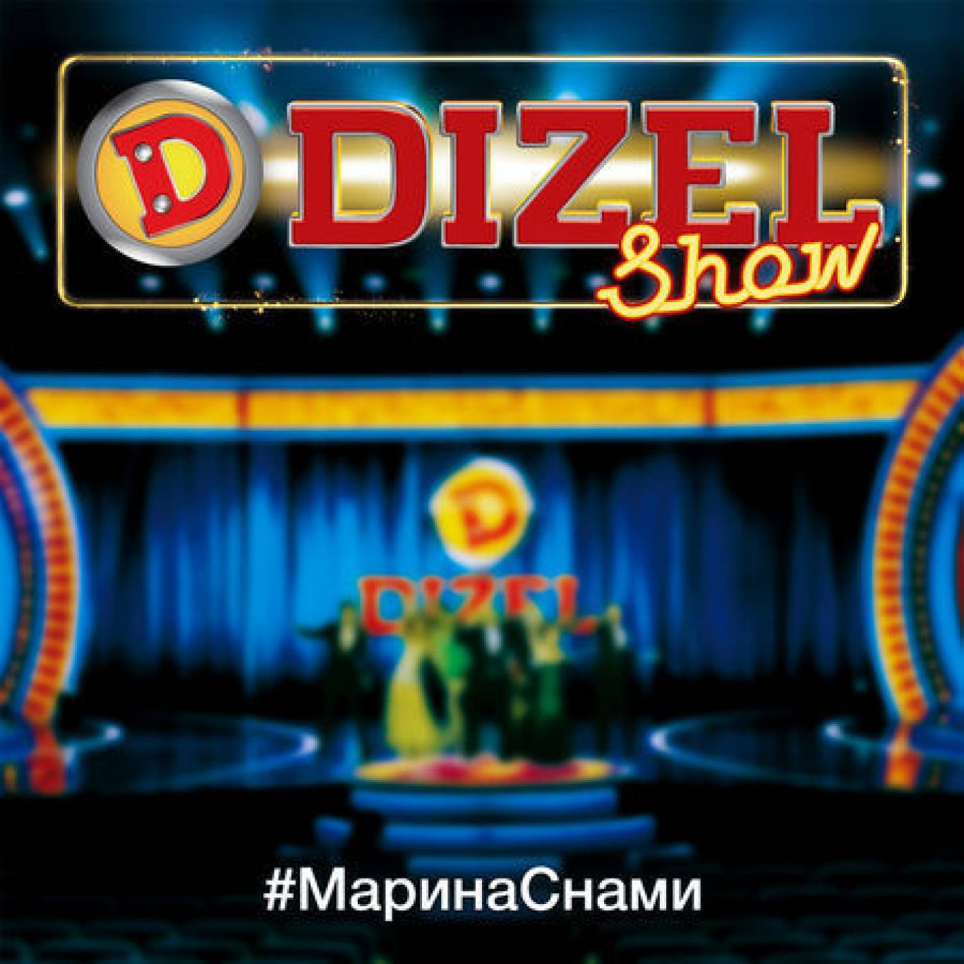 DIZEL Шоу у Хмельницькому