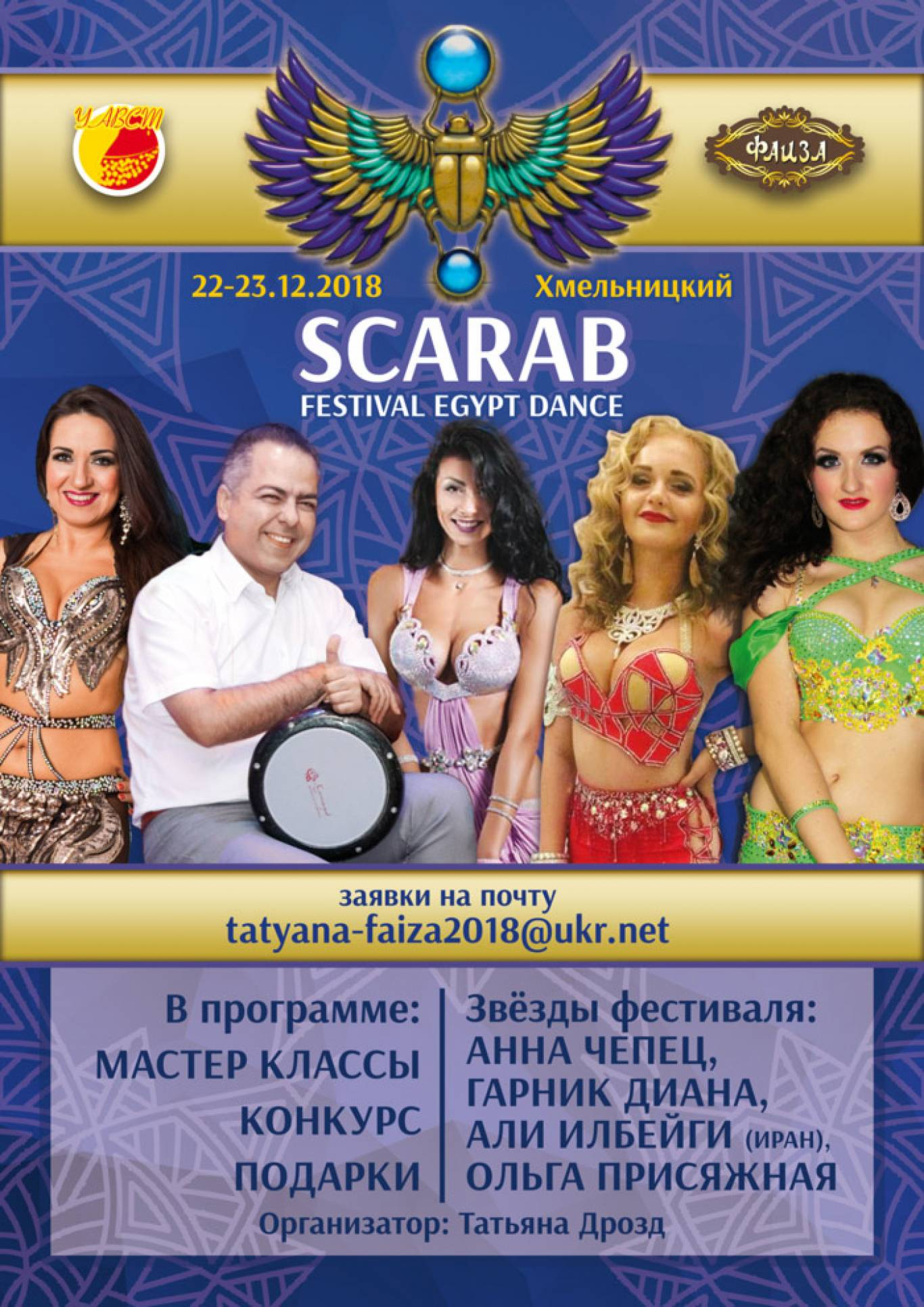Фестиваль Єгипетського танцю SCARAB