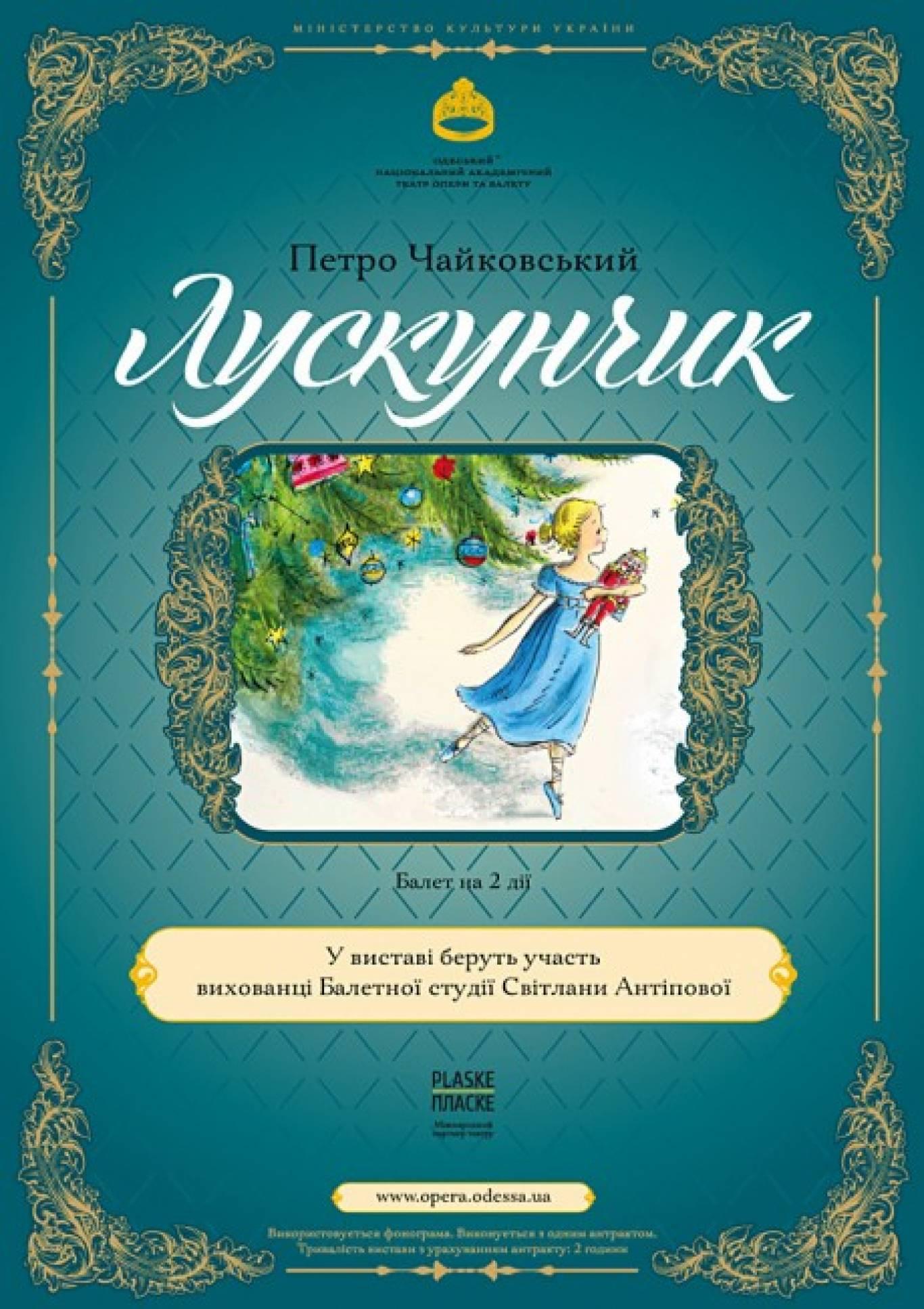 Балет «Щелкунчик» (Балетная студия С. Антиповой)